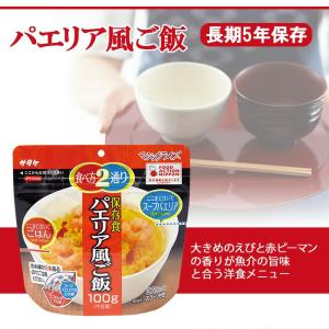 長期5年保存 マジックライス パエリア風ご飯100g|asianlife