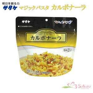 サタケ マジックパスタ 備蓄用 保存食 カルボナーラ 63.8g|asianlife