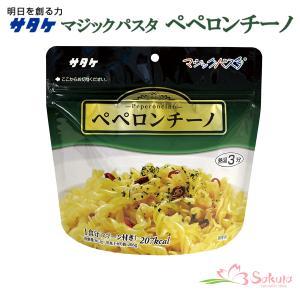 サタケ マジックパスタ 備蓄用 保存食 ペペロンチーノ 56.3g|asianlife