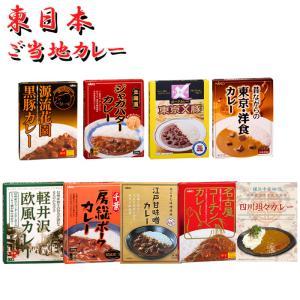 東日本 ご当地 レトルトカレー 9種類 詰め合わせ セット 父の日|asianlife