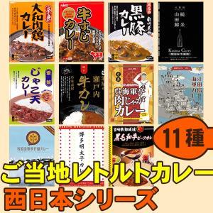 ご当地レトルトカレー 西日本シリーズ 11種類詰め合わせセット|asianlife