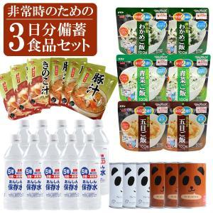 3日分の非常食 備蓄用 非常食セット (8種類 計28品)  常温 長期保存 一人用 防災グッズ|asianlife