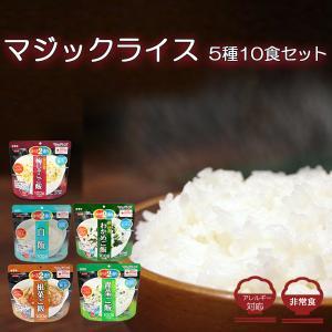 サタケ マジックライス 長期保存 日本のごはん5種10食セット アレルギー対応 非常食 防災セット 備蓄用 保存食 防災グッズ|asianlife