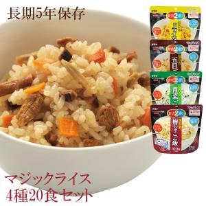 サタケ マジックライス 非常食セット 味めし 4種20食セット 防災 備蓄 5年保存 非常食|asianlife