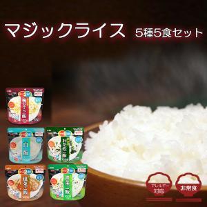 サタケ マジックライス 長期保存 日本のごはん5種5食セット アレルギー対応 非常食 防災セット 備蓄用 保存食 防災グッズ|asianlife