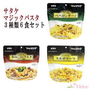 サタケ マジックパスタ 3種類6食セット|asianlife
