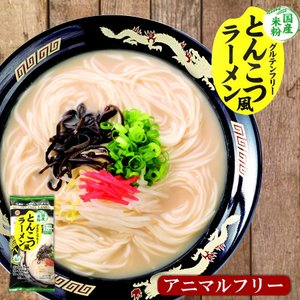 【商品特徴】 小麦由来原料を使用しない国産米粉100%の即席ラーメンです。 スープもグルテンフリーに...