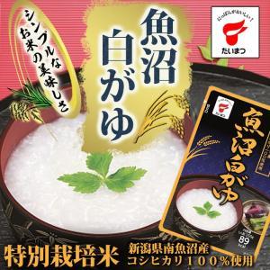 魚沼白がゆ250g(たいまつ食品) 健康志向のレトルト食品 おかゆ 新潟県産こしひかり|asianlife
