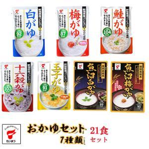 たいまつ 新潟県産コシヒカリ使用 おかゆセット7種類 21食レトルト食品セット|asianlife