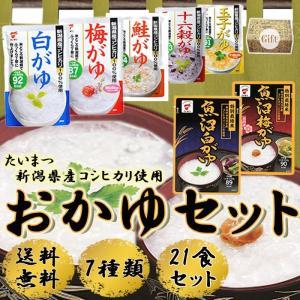 (ギフトボックス)たいまつ新潟県産コシヒカリ使用おかゆセット7種類 21食セット|asianlife