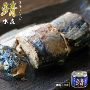 食塩不使用 サバ缶 さば缶詰 美味しい鯖水煮 190g  国産 無塩|asianlife