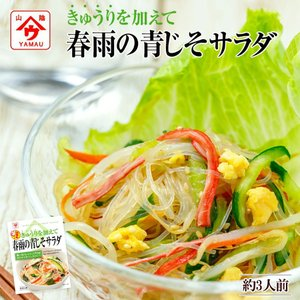 きゅうりを加えて 春雨の青じそサラダ 82g 魚の屋 ヘルシー 野菜 簡単調理 もう一品に 夜食 青じそ|asianlife