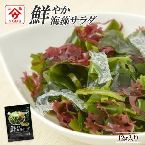 鮮やか海藻サラダ12g 魚の屋  ヘルシー 野菜 簡単調理 もう一品に 夜食|asianlife