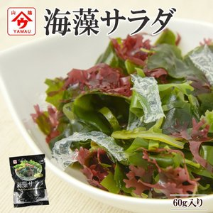 海藻サラダ60g 魚の屋  ヘルシー 野菜 簡単調理 もう一品に 夜食|asianlife