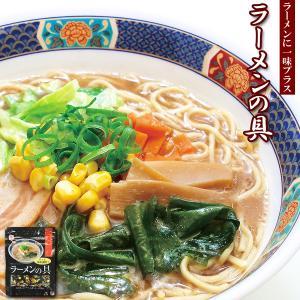 ラーメンの具 20g入 トッピング 乾燥野菜 魚の屋|asianlife