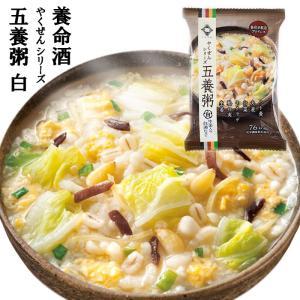 養命酒 やくぜんシリーズ 五養粥 白 生姜入り白湯仕立ての薬膳おかゆ フリーズドライ食品|asianlife