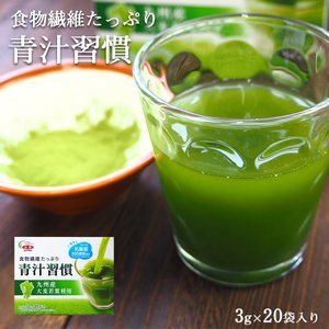 青汁習慣 3gX20包入 JA全農 大麦若葉 乳酸菌入り青汁 野菜不足 ドリンク 国産|asianlife