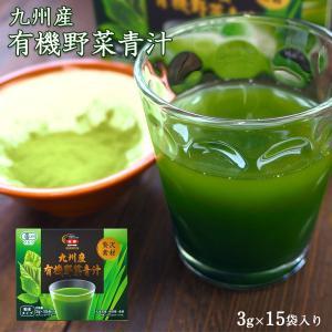 九州産 有機野菜青汁 3gX15包入 国産大麦若葉明日葉桑葉青汁 JA全農|asianlife