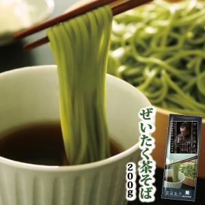 ぜいたく茶そば(贅沢茶そば) 200g×10パック (天竜抹茶使用 乾麺 )|asianlife