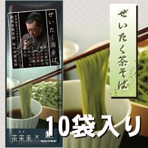ぜいたく茶そば(贅沢茶そば) 200g×20パック (天竜抹茶使用 乾麺 )|asianlife
