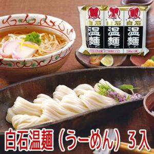 白石温麺(うーめん、そうめん)3束入(100g×3) (ベビーフード、離乳食、介護食) はたけなか|asianlife