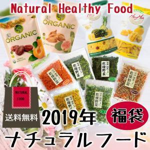送料無料 福袋 2019 食品 ナチュラルフード10種 有機JAS認定 化学調味料無添加 など各こだわりの自然派セットが福袋に!
