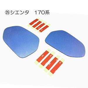 プリウス 50系 ブルーミラー レンズ ZVW50 純正 ドアミラー 貼り付け タイプ カスタム パーツ AMC 【メール便(ネコポス)は送料無料】yys|asianmotors