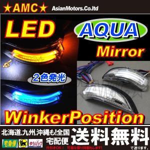 アクア ドアミラー LED ウインカーポジション ユニット LEDフットランプ内蔵 ブルー/オレンジのLEDダブル球発光 ウィンカーポジション連動 AMC|asianmotors