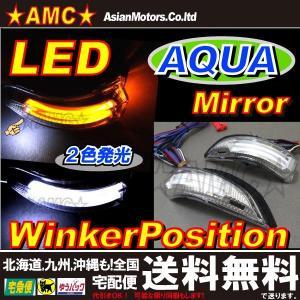 アクア ドアミラー LED ウインカーポジションユニット LEDフットランプ ホワイト オレンジ LEDダブル球発光 キャンセラー内蔵 AMC|asianmotors