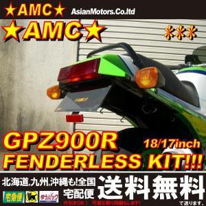 AMC GPZ900R アルミ フェンダーレスキット(ベースキット) ブラック(黒) リヤ17インチ 純正18インチ対応 テールカウル内に小物入れ|asianmotors