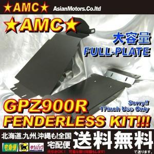 AMC GPZ900R 大容量アルミフェンダーレスキット ブラック(黒) リヤ17インチカスタム車専用 テールカウル内に小物入れが出来ます|asianmotors