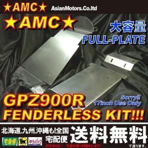 AMC GPZ900R 大容量アルミフェンダーレスキット シルバー(アルミ地) リヤ17インチカスタム車専用 テールカウル内に小物入れが出来ます|asianmotors