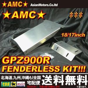AMC GPZ900R フェンダーレスキット(ベースキット) シルバー アルミ地 リヤ17インチ 純正18インチ対応 テールカウル内に小物入れ 【宅配便も送料無料】yyy|asianmotors