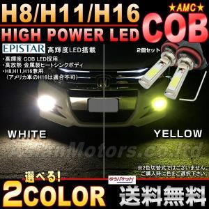 LED フォグランプ H8 H11 H16 COBチップ搭載 2個 白 黄 フォグライト 選べる2色 汎用 ホワイト イエロー AMC 【メール便(定形外),宅配便送料無料】uut yyc|asianmotors