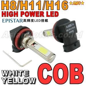 LED フォグランプ COB H8 H11 H16 2個セット 白 黄 フォグ 純正交換 2色選択 汎用 ホワイト イエロー AMC 【メール便(定形外),宅配便送料無料】uut yyc|asianmotors