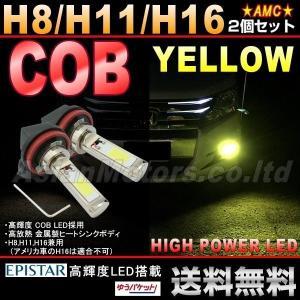LED フォグランプ イエロー COB H8 H11 H16 2個セット 黄 黄色 フォグ 純正交換 汎用 AMC 【メール便(定形外),宅配便送料無料】uut yyc|asianmotors