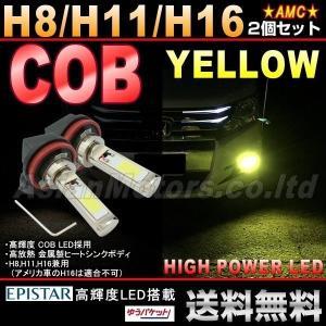 LED フォグランプ イエロー COB H8 2個セット 黄 黄色 フォグ 純正交換 汎用 H11 H16 兼用 AMC 【メール便(定形外),宅配便送料無料】uut yyc|asianmotors