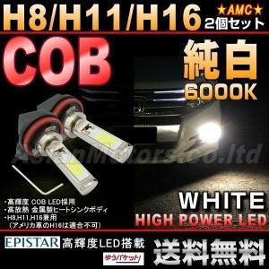 LED フォグランプ 白 COB H8 2個セット 純白 ホワイト フォグ 純正交換 汎用 H11 H16 兼用 AMC 【メール便(定形外),宅配便送料無料】uut yyc|asianmotors