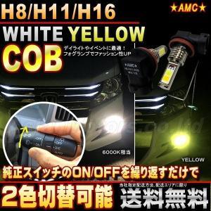 LED フォグランプ 2色切替式 白 黄 COB H8 H11 H16 2個セット ホワイト イエロー フォグ 純正交換 汎用 AMC  【メール便は送料無料】uuc yyc|asianmotors