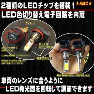 LED フォグランプ 2色切替式 白 黄 COB H8 H11 H16 2個セット ホワイト イエロー フォグ 純正交換 汎用 AMC  【メール便は送料無料】uuc yyc|asianmotors|03