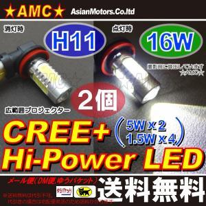 AMC H11フォグランプ等に 16W強力LEDバルブ=CREE広範囲プロジェクター5W×2+側面6WハイパワーLED球 白 2個 AMC|asianmotors