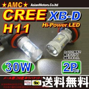 AMC H11 LEDフォグランプ CREE 30W 2個入 XB-D搭載で明るいLED球 AMC|asianmotors