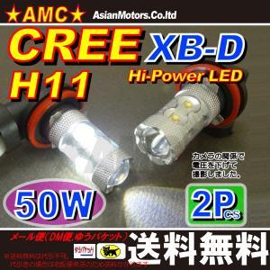 AMC H11 LEDフォグランプ CREE製 超強力50W 2個入 XB-D搭載で明るいLED球 AMC|asianmotors