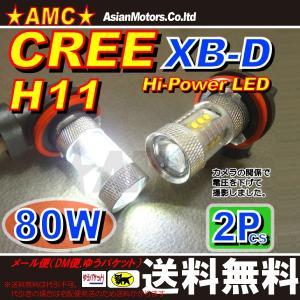 AMC H11 LEDフォグランプ CREE製 超強力80W 2個入 XB-D搭載で明るいLED球 AMC|asianmotors