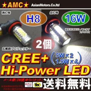 AMC H8 フォグランプ等に 16W強力LEDバルブ=CREE広範囲プロジェクター5W×2+側面6WハイパワーLED球 ホワイト 白 2個 AMC|asianmotors