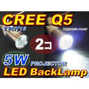 T10ウェッジ LED球 5W T16ウェッジ バックランプ等 CREE 広角プロジェクター ホワイト 白 12v汎用 2個入り AMC|asianmotors