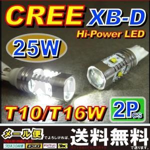 LED CREE XBDチップ 25W T10 T16 ウェッジ ホワイト 2個 ポジション ナンバー バックランプ 汎用 AMC|asianmotors