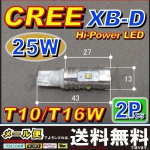 LED CREE XBDチップ 25W T10 T16 ウェッジ ホワイト 2個 ポジション ナンバー バックランプ 汎用 AMC|asianmotors|03