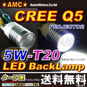AMC CREE広角プロジェクターLED球 5W 白 T20ウェッジ バックランプ 12v汎用 1個入 シングル7440 AMC|asianmotors