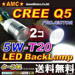 T20ウェッジ LED球 5W バックランプ等 ホワイト CREE広角プロジェクター搭載 白 12v汎用 2個入 AMC|asianmotors